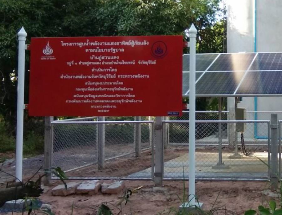 Ban Mai Chaiyaphot, Burirum | Thailand<br/>